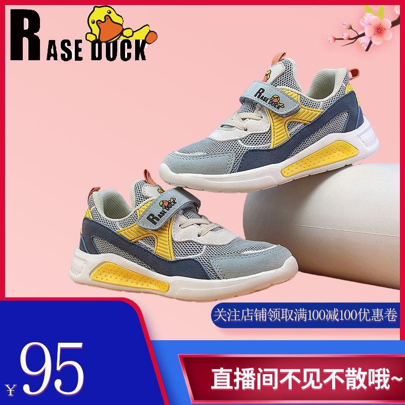小黄鸭男童鞋运动鞋2021春季新品款女童鞋子儿童休闲板鞋透气网鞋