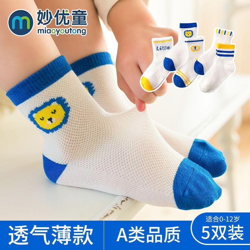 春款儿童薄款袜子3双