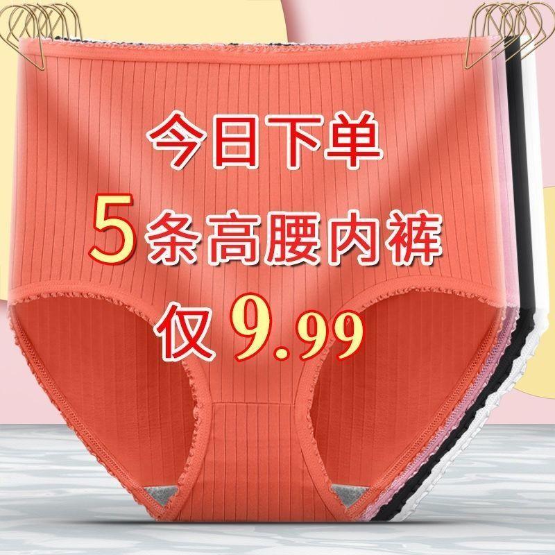 5条75-200斤女士内裤女高腰收腹提臀束腰大码中老年妈妈内裤头
