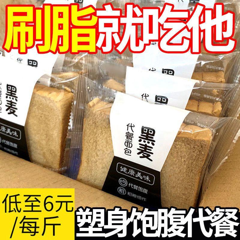 5包全麦黑麦面包片不加蔗糖