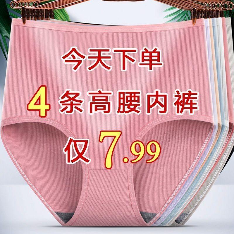 5条75-200斤高腰内裤女收腹提臀塑身大码中老年妈妈女士内裤头