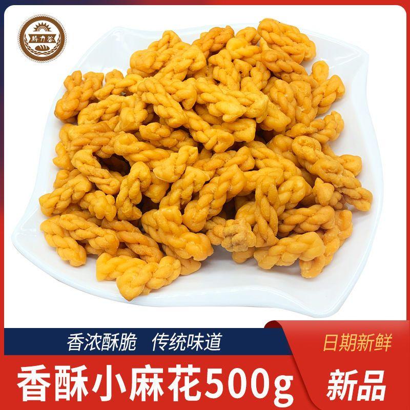 贵州手工小麻花网红办公室休闲零食