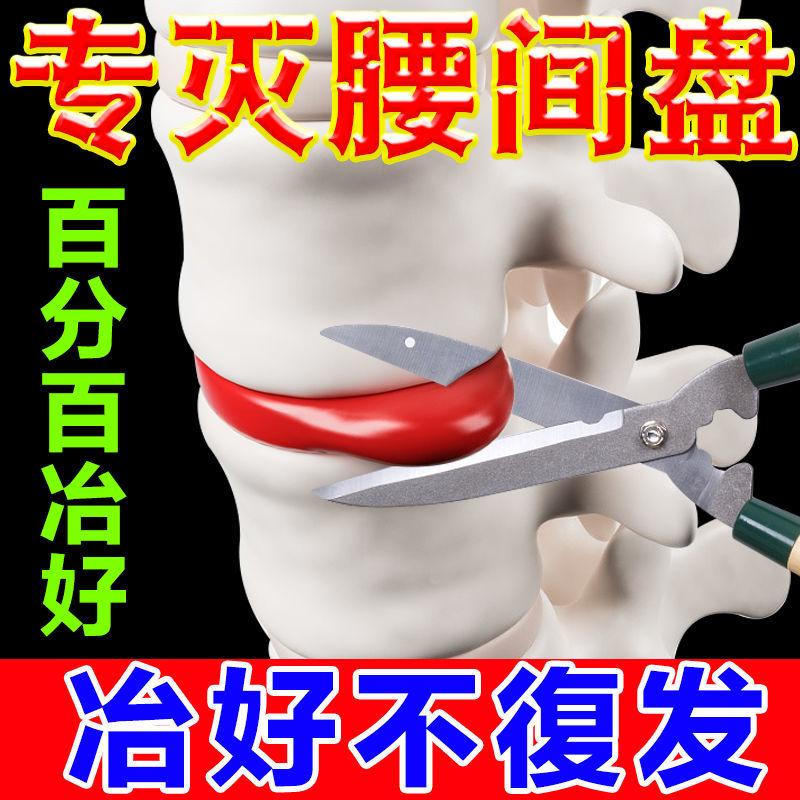 腰椎间盘突出膏贴腰酸背痛腰痛腰疼腰肌劳损膏贴腰痛坐骨神经痛贴