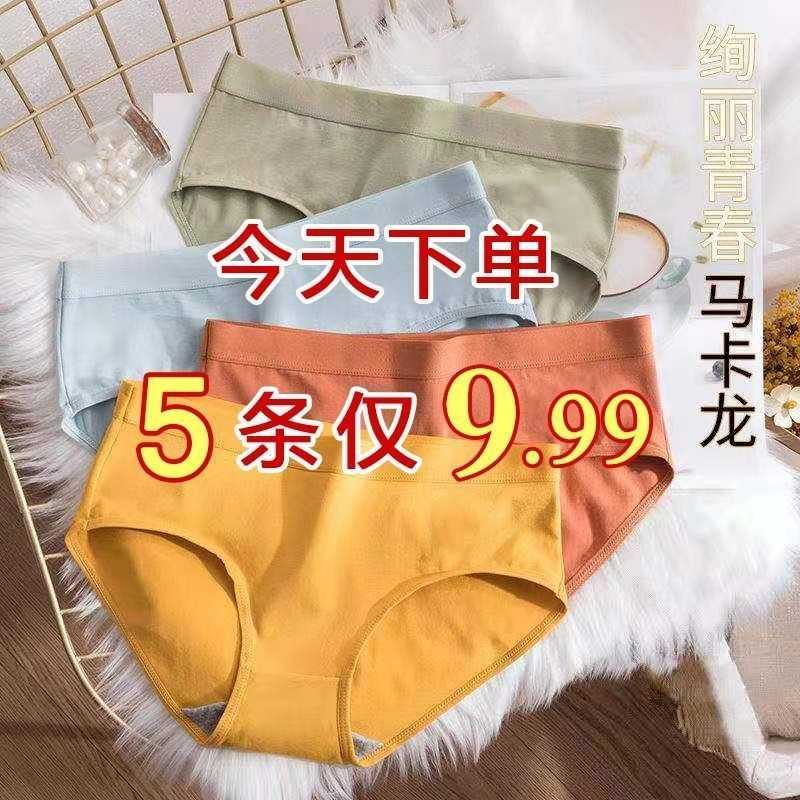 5条日系女士内裤女学生韩版抗菌中腰少女性感可爱大码裤头