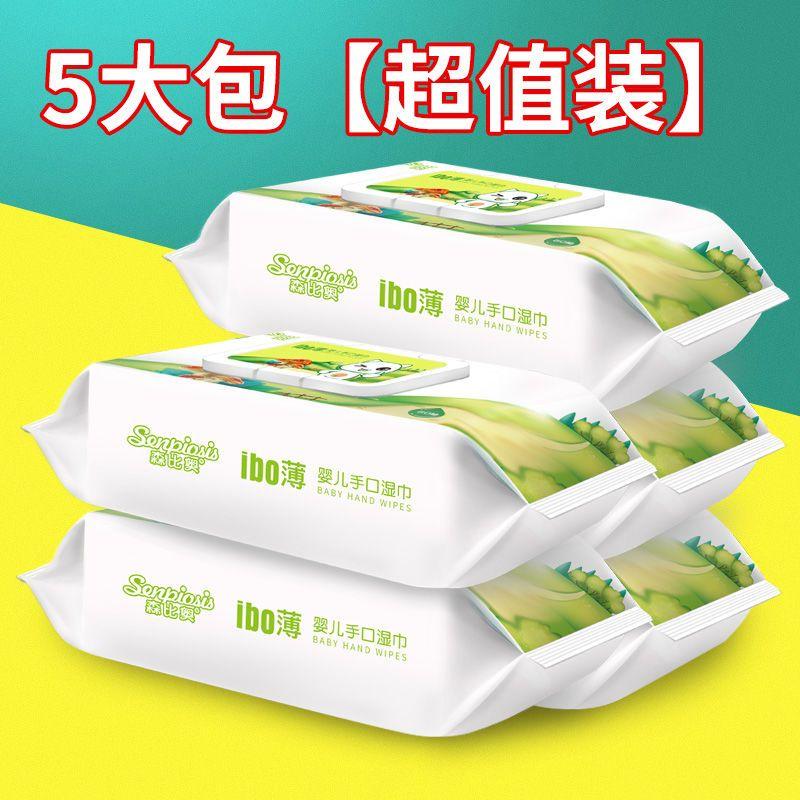 【厂家直销】婴儿湿巾手口专用80抽大包带盖宝宝湿纸巾批发特价