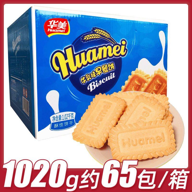 华美黑糖牛乳早餐饼干1020g整箱零食饼干大礼包便宜休闲零食批发