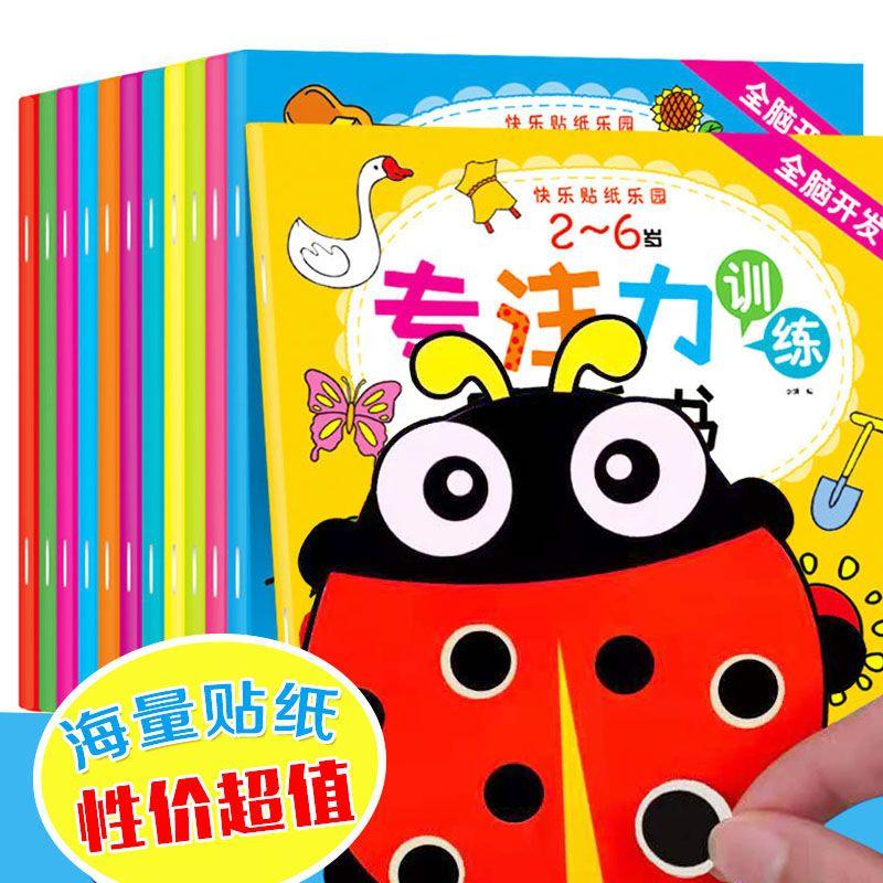 儿童贴纸书 2-3-4-5-6岁宝宝卡通贴贴画专注力动脑益智游戏早教书