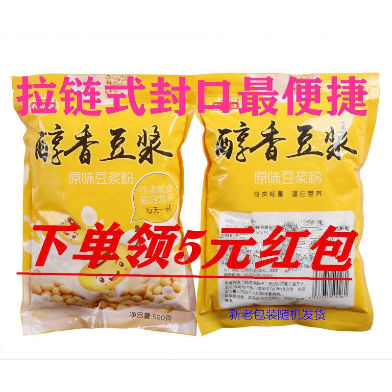 原味豆浆粉 豆奶粉 商用粉营养早餐冲饮速溶袋装甜豆浆小包装500g
