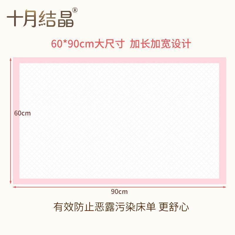 54269-十月结晶产褥垫一次性护理垫产妇垫床垫床垫月经垫隔尿垫月子用品-详情图