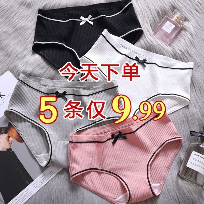 5条装日系女士内裤女学生韩版螺纹中腰少女性感可爱大码裤头