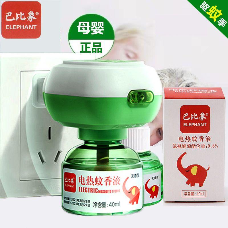 品牌巴比象电蚊香液一器一液