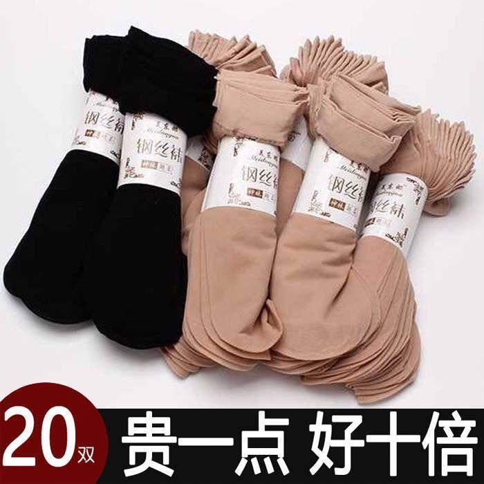 【10-20双】短丝袜女士防勾丝肉色包芯丝钢丝面膜袜子薄款短袜子