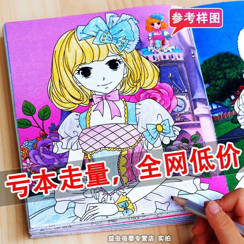 公主画画本女孩图画本百变公主涂色秀儿童画画本填色涂色书