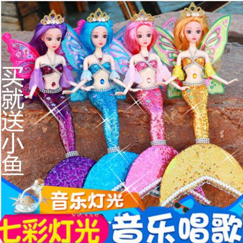 芭比娃娃唱歌仿真玩具套装婚纱美人鱼娃娃公主发光女孩玩具洋娃娃