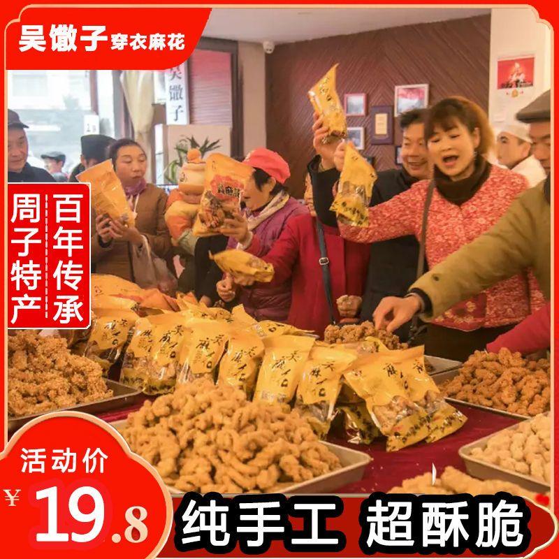 手工肉松香酥脆大小麻花传统糕点四川特产