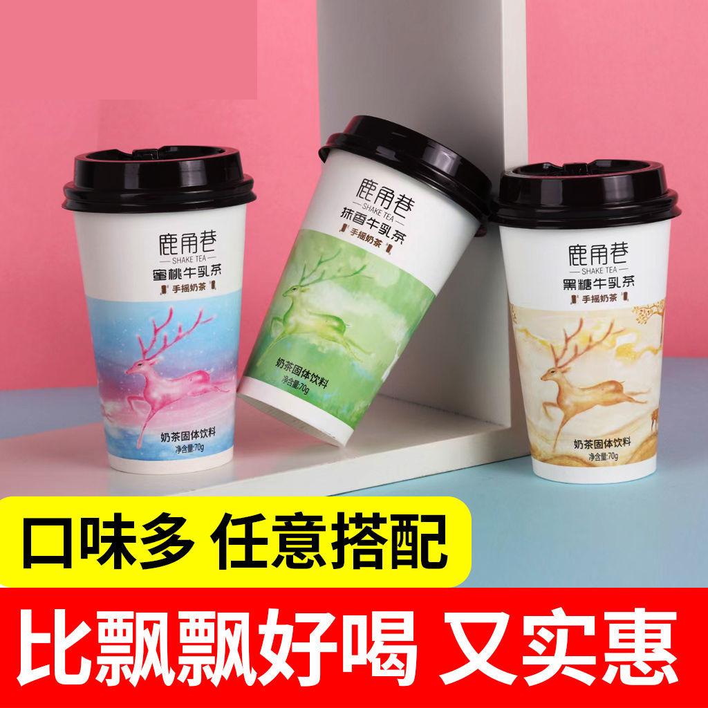 鹿角巷奶茶杯装冲饮红豆奶网红黑糖抹茶奶茶整箱批发