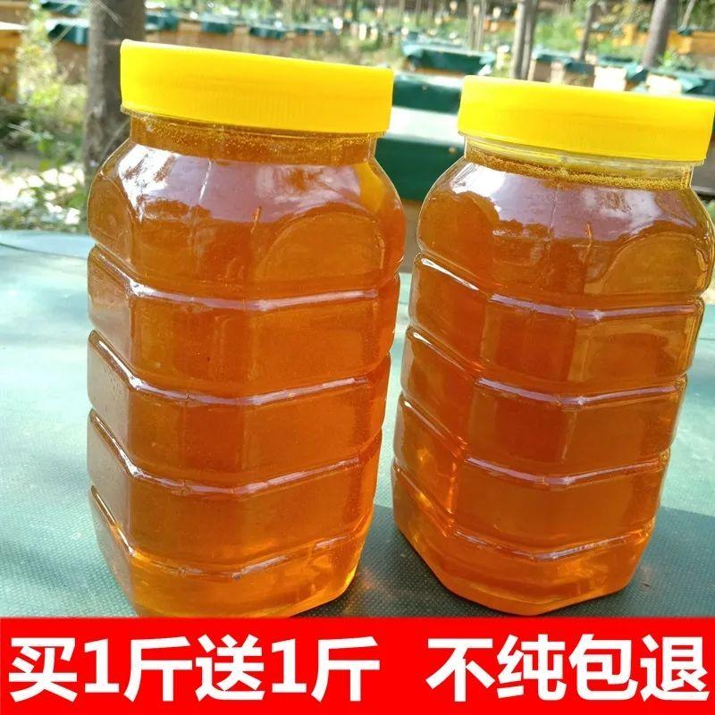 原生态洋槐蜜野生土蜂蜜天然百花蜜农家自产自销真蜂蜜