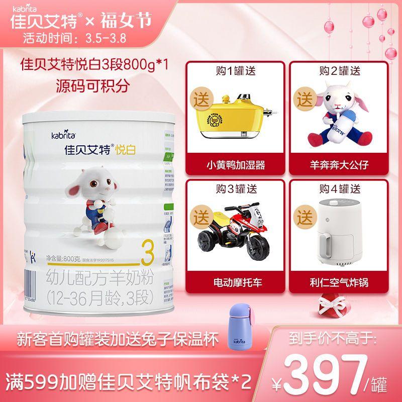 【源码可积分】佳贝艾特悦白婴幼儿配方羊奶粉1段0-6个月新生儿