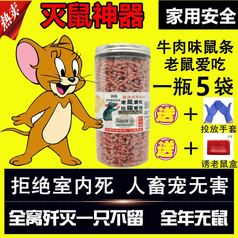 灭鼠药老鼠一窝端高效强药效闻到驱鼠神器家用抓耗子捕赶液体水剂