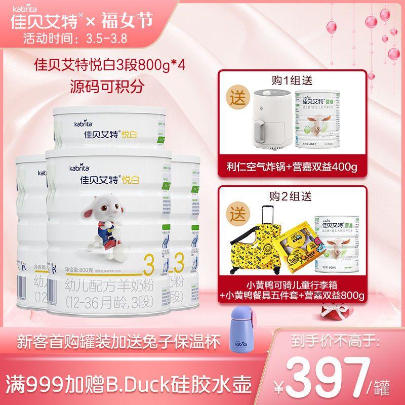 【源码可积分】佳贝艾特悦白婴儿配方羊奶粉800g*4罐荷兰进口3段