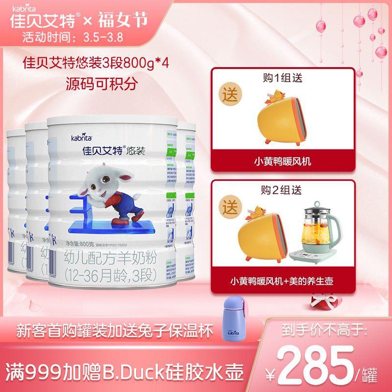 【源码可积分】佳贝艾特婴幼儿配方羊奶粉悠装800g*4罐荷兰进口