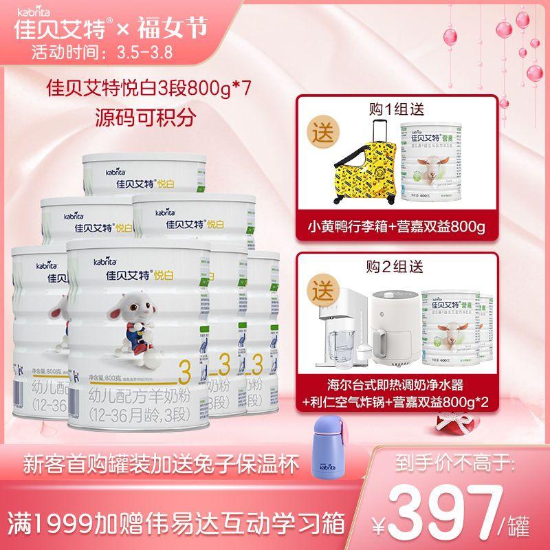 【源码可积分】佳贝艾特悦白婴儿配方羊奶粉800g*7罐荷兰进口3段