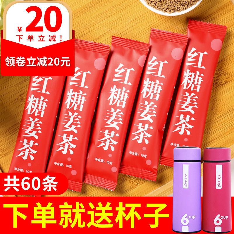 超值【50包】红糖姜茶调理月经大姨妈驱寒暖宫祛湿暖胃补气血条
