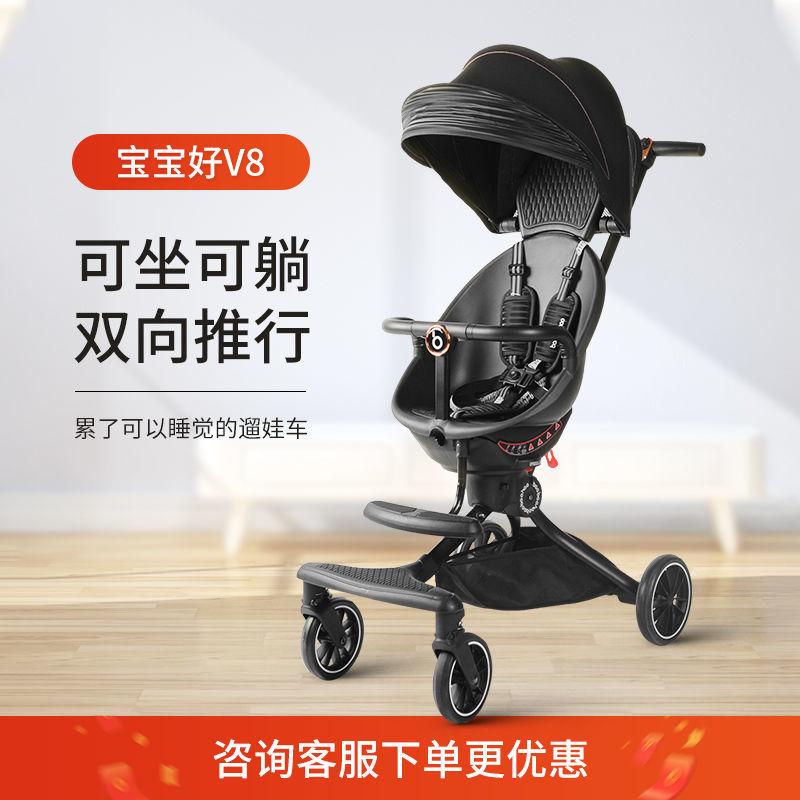 宝宝好V8遛娃神器折叠婴儿手推车可坐可躺便携双向高景观溜娃神器