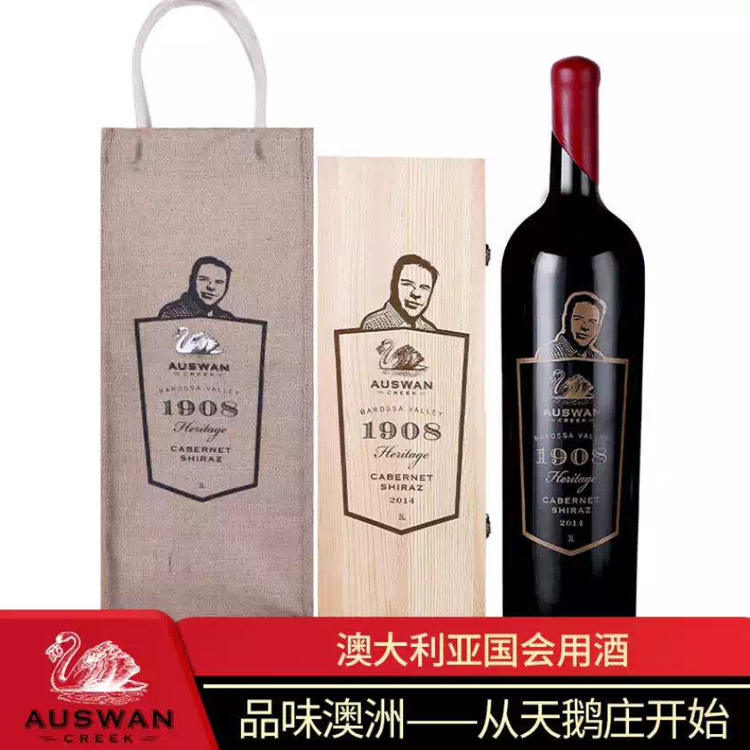 澳大利亚国会用酒 澳洲天鹅庄干红葡萄酒 1908传承 3L红酒礼盒