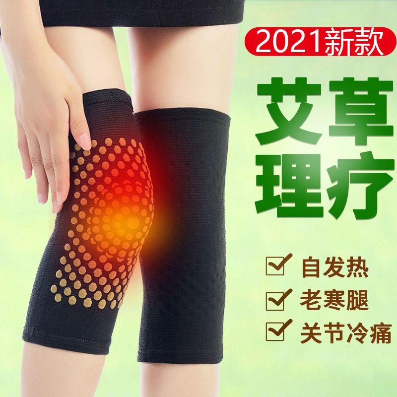 艾草自发热护膝保暖关节炎老寒腿防寒护腿套空调房男女四季中老年