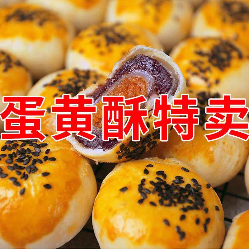 【日期新】雪媚娘蛋黄酥批发早餐糕点正宗网红零食月饼甜品类整箱