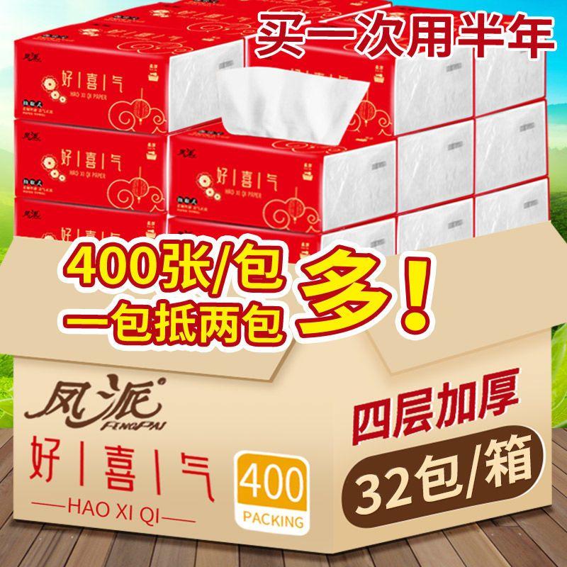 【400张/包加量不加价】纸巾抽纸巾整箱家用批发餐巾纸卫生纸车载