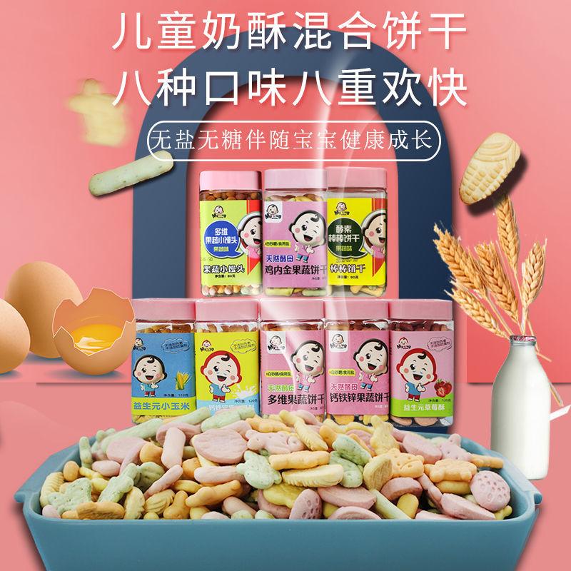 我的鼻涕虫宝宝儿童零食奶酥果蔬动物磨牙饼干八种口味无色素防腐