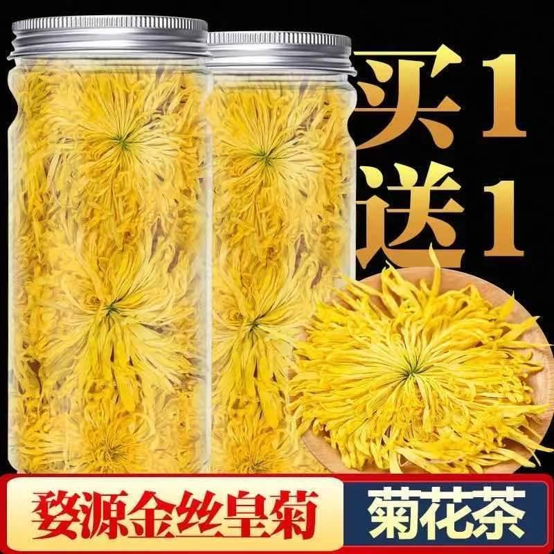 金丝皇菊一朵一杯大菊花特级黄菊花茶搭配枸杞玫瑰花蒲公英组合茶