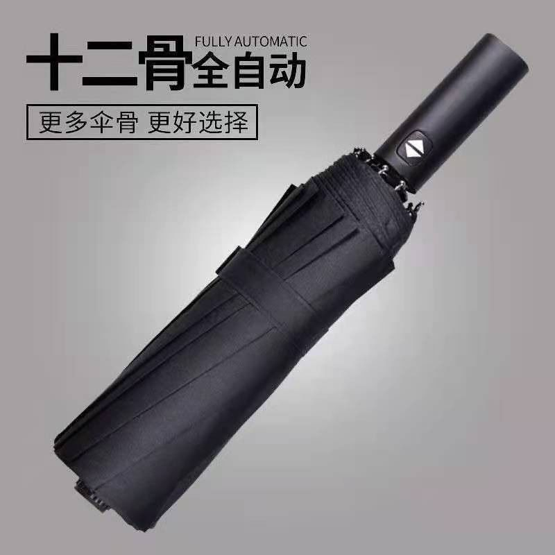 折叠全自动雨伞晴雨两用太阳伞三折叠黑胶加固防晒抗风伞防紫外线