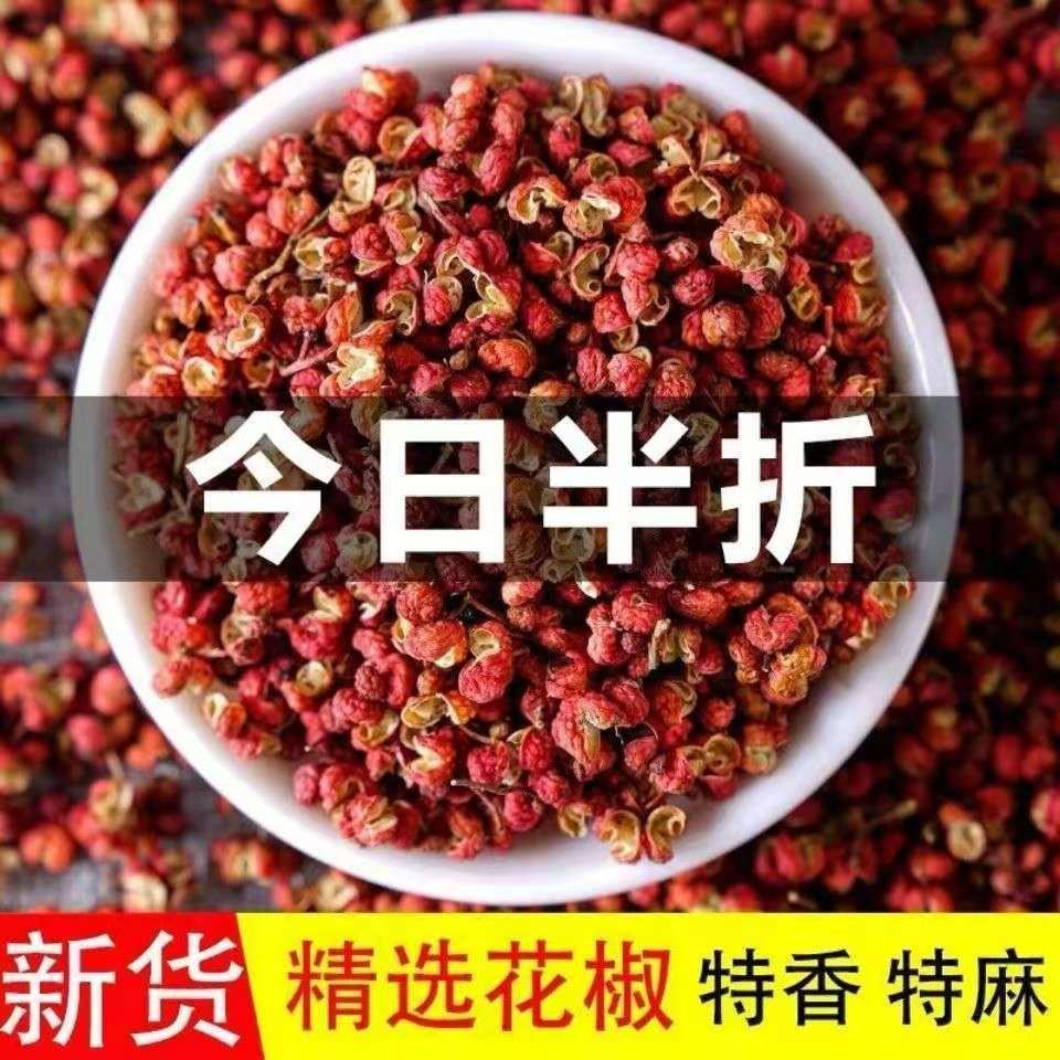新货】特价四川汉源大红袍花椒粉