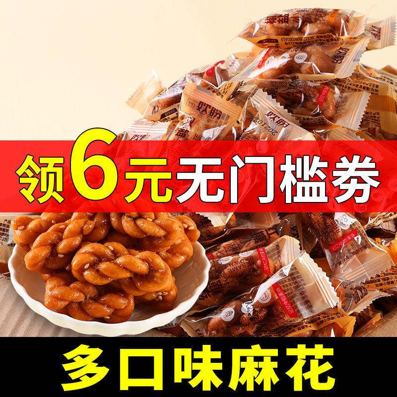 【特价250包】手工小麻花零食独立包装香酥多口味小麻花食品20包
