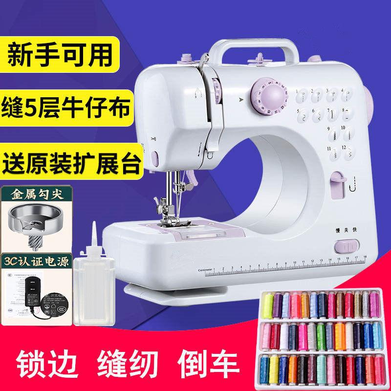 芳华505A电动缝纫机家用迷你小型多功能全自动锁边机吃厚裁缝衣机