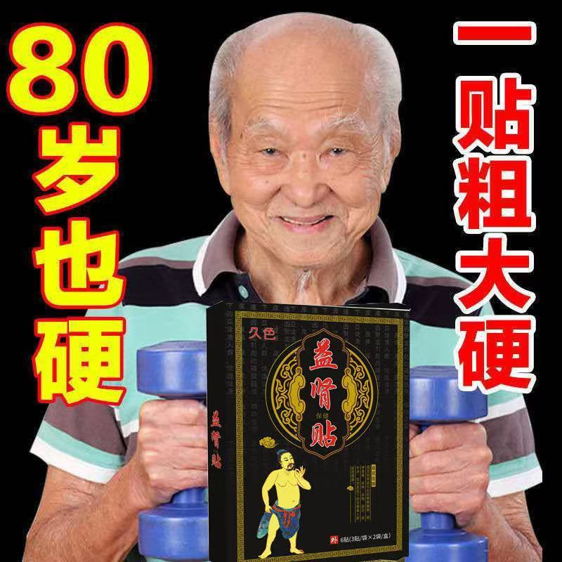 居家日用(90岁用完猛如老虎)男士益肾 夫妻感情保暖贴