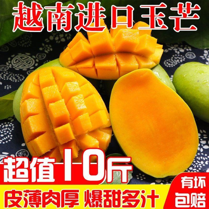 越南进口一级玉芒大青芒新鲜当季水果现摘大果芒果3/5/10整箱包邮