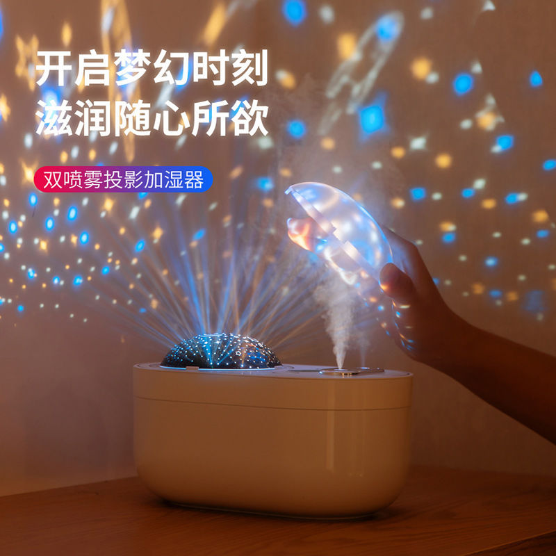 浪漫星空投影加湿器家用静音大雾量小型卧室宿舍办公室桌生日礼物