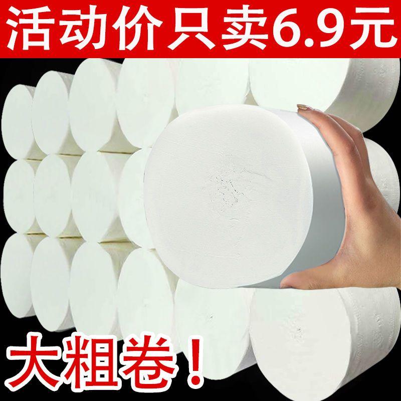【超值装】大卷卫生纸家用木浆卷纸家庭装卷筒纸厕纸手纸纸巾批发