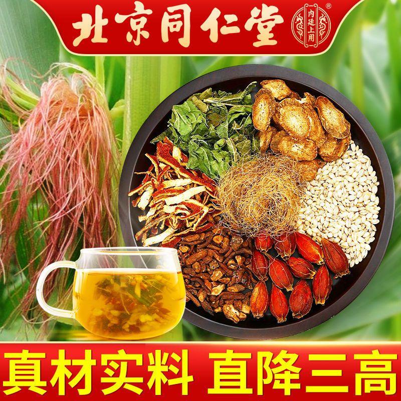 【同仁堂】玉米须桑叶茶降中老年人尿酸茶降高糖高压桑叶茶养生茶