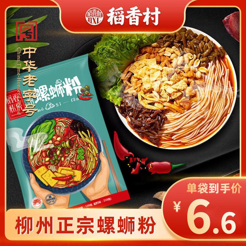 稻香私房 柳州螺蛳粉正宗广西特产酸辣粉330g*3袋速食方便面米线