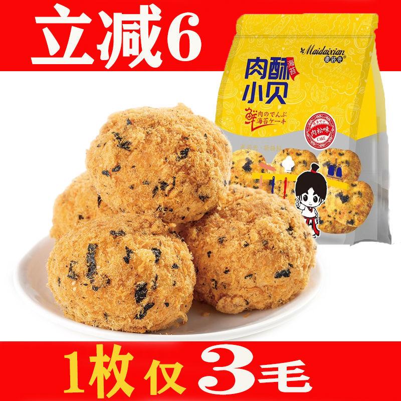 肉松小贝海苔烘焙蛋糕早餐糕点网红零食面包甜品休闲零食9枚-90枚
