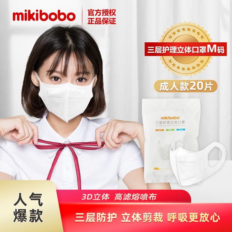 mikibobo成人口罩一次性立体口罩含熔喷布3d口罩20片男女通用