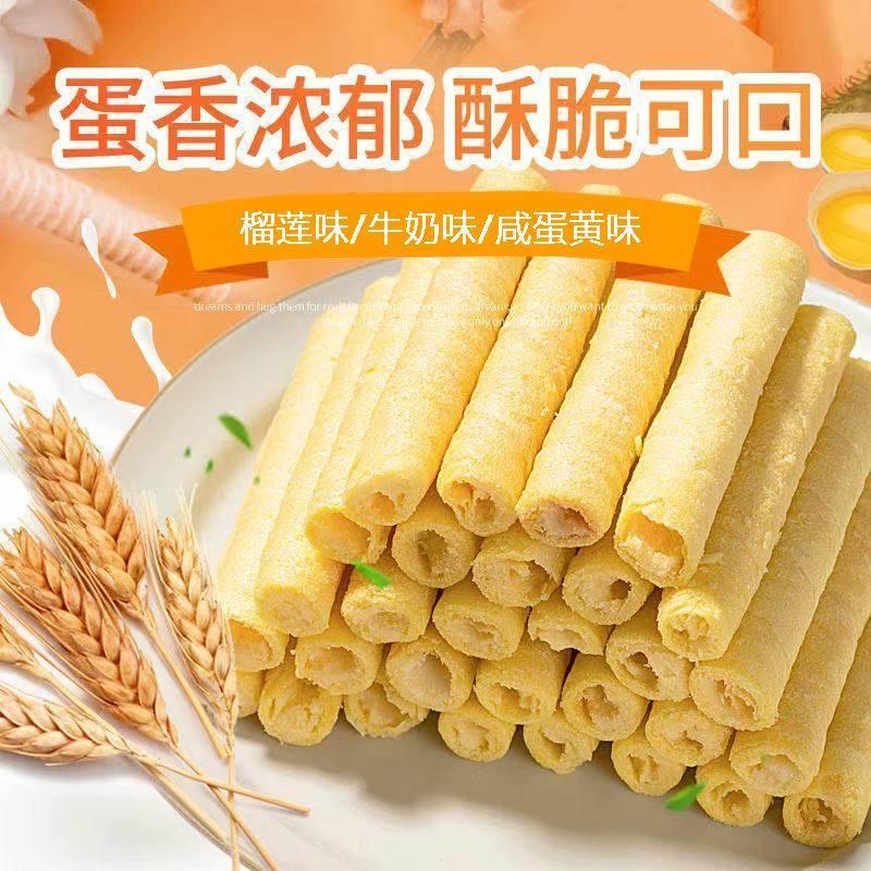 【蛋卷】夹心蛋卷酥咸蛋黄牛奶榴莲香酥鸡蛋卷凤凰酥饼干小吃零食