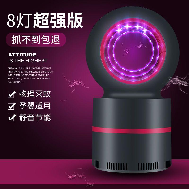 2021直白灭蚊灯家用卧室驱蚊神器一扫光物理电蚊灯防灭蚊子神器