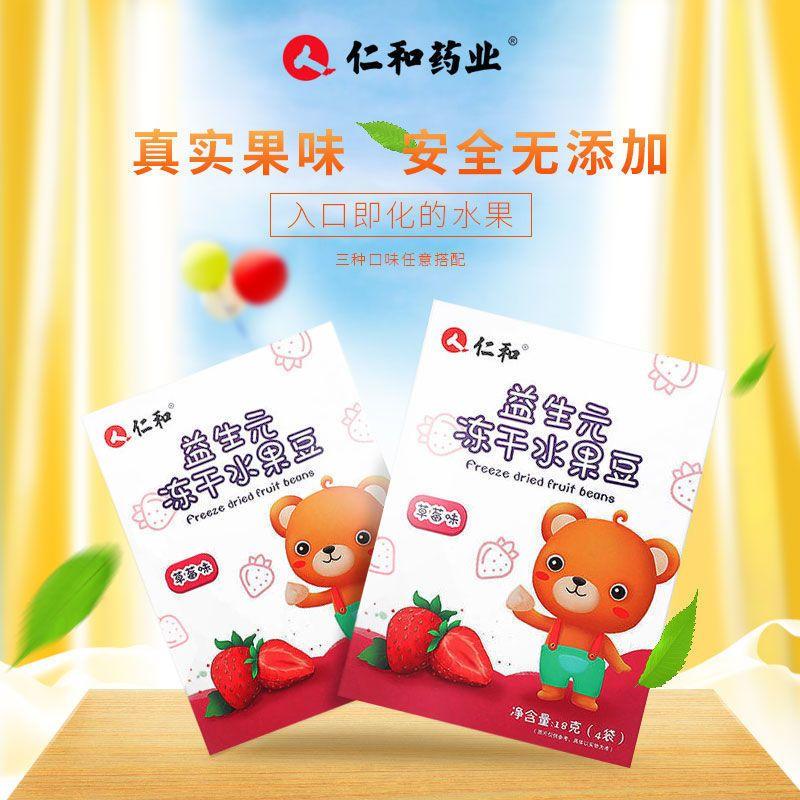 【仁和】益生元冻干水果豆儿童宝宝零食溶溶豆草莓黄桃味婴儿零食