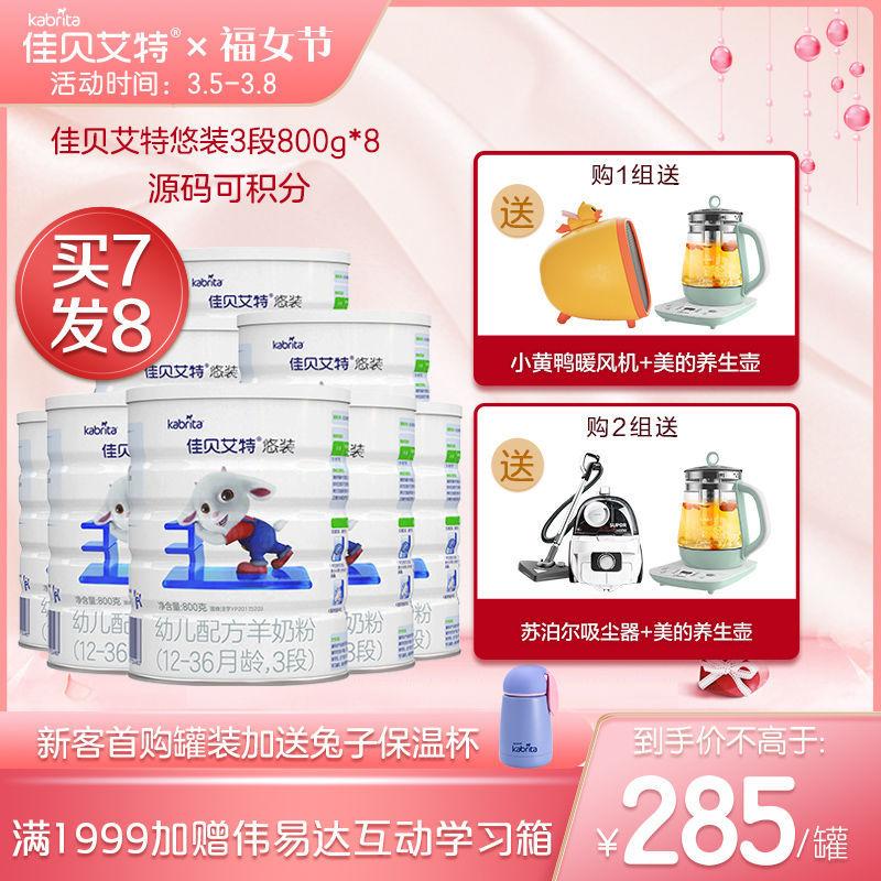 【源码可积分】佳贝艾特悠装婴幼儿配方羊奶粉800g*8罐荷兰进口